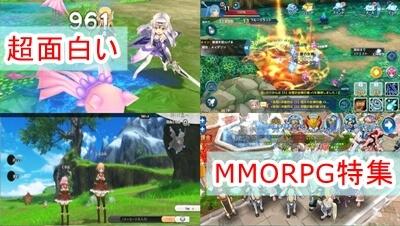 スマホMMORPG特集