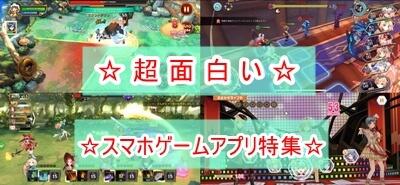【超おすすめ】 無料で面白いスマホゲームアプリ特集!!