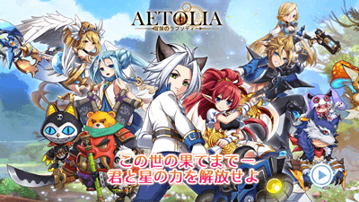Aetolia-冒険のラプソディー(エトリア)