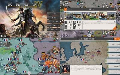 欧陸戦争4:ナポレオン