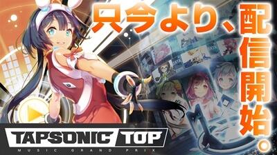 TAPSONIC TOP(タップソニックトップ)