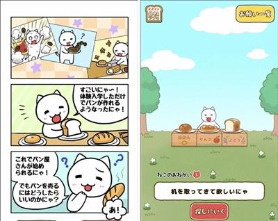 ネコのパン屋さん
