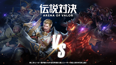 伝説対決-Arena of Valor-