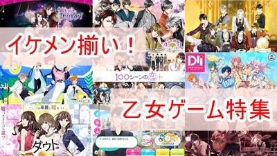 乙女ゲームアプリのおすすめ特集