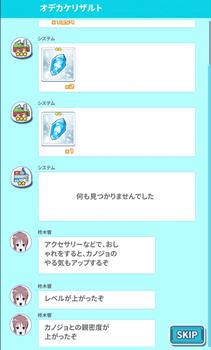 マップラス+カノジョ(プラカノ)