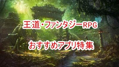RPGアプリのおすすめまとめ