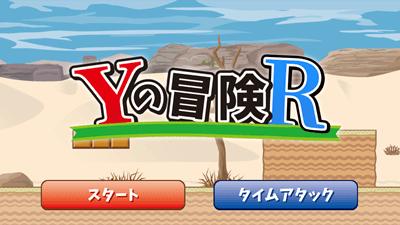 Yの冒険R