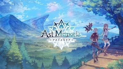 アストメモリア(Ast Memoria)