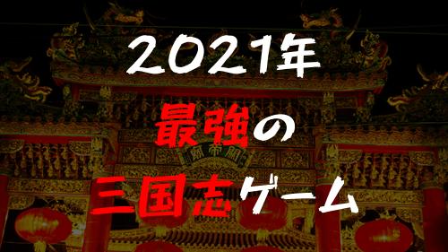 三国志ゲームアプリのおすすめ20選! 歴史好き必見のスマホゲームを一挙紹介