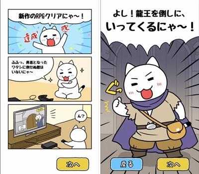 脱出ゲーム ネコと竜王の城