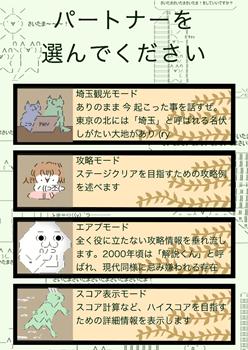 埼弾 〜平成の大合併 シューティング〜