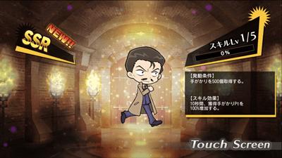 名探偵コナンランナー 真実への先導者(コンダクター)