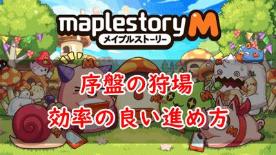 メイプルストーリーMの序盤の進め方