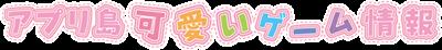 アプリ島 可愛いゲーム情報