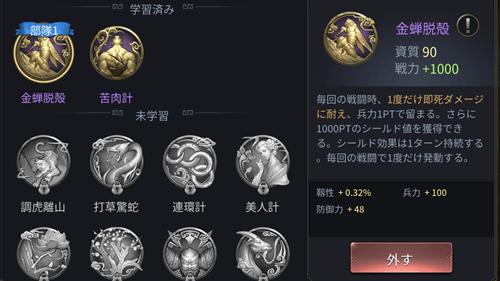 三十六計M