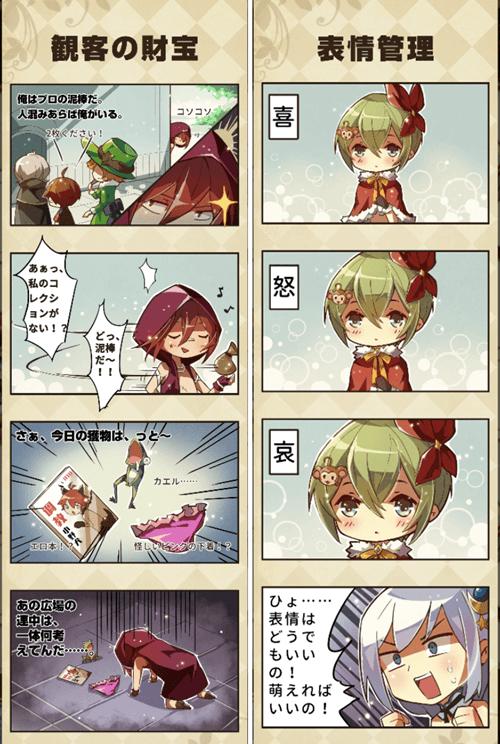 宝石研物語