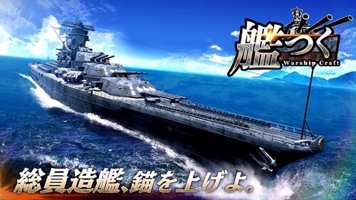 艦つく – Warship Craft -