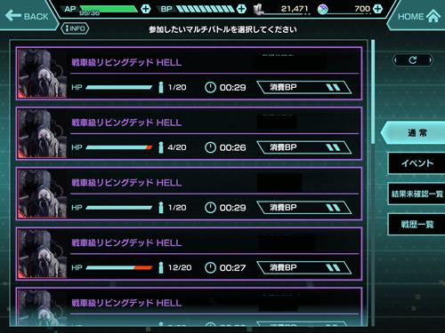 凍京ネクロ SUICIDE MISSION