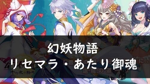 幻妖物語-十六夜の輪廻f