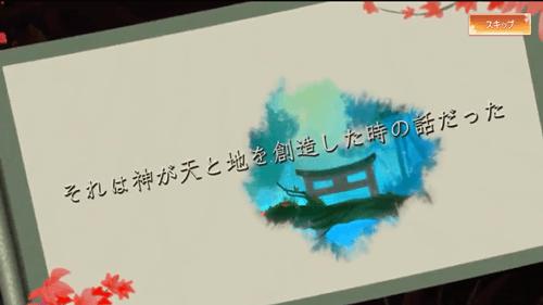 幻妖物語-十六夜の輪廻