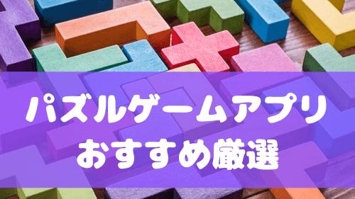 パズルゲームアプリのおすすめ厳選