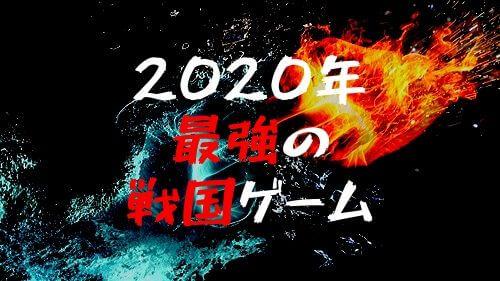 【2020最新】戦国アプリのおすすめゲームランキング!【ガチ厳選】