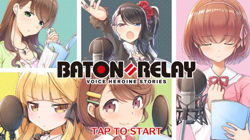 BATON=RELAY(バトン=リレー)