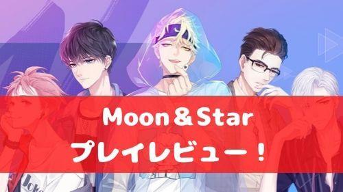 Moon & Star~イケメンタレントとマネージャーの物語~