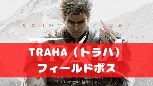 TRAHA(トラハ)