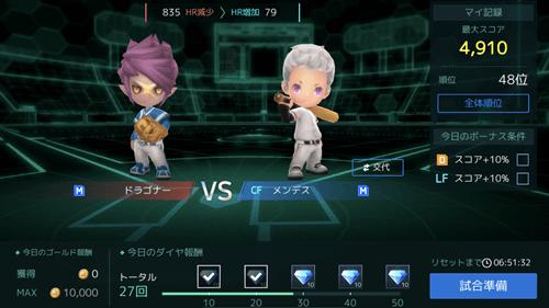 ベースボールスーパースターズ