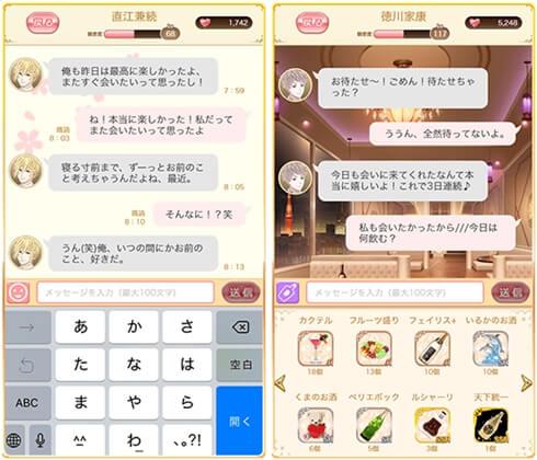 恋下統一〜戦国ホスト〜