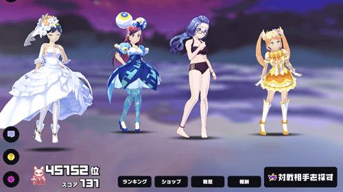 マジカミ(アプリ版)