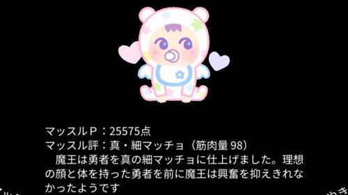 細マッチョ勇者育成計画
