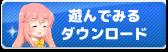 iOSボタン