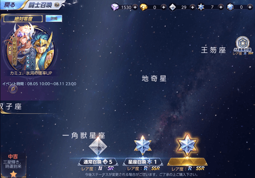 聖闘士星矢ライジングコスモ