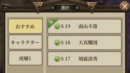 三国武神伝~最強名将の成り上がり~