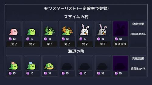スライムRPG2