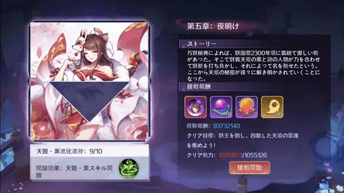 天姫契約~ファイナルプリンセス~