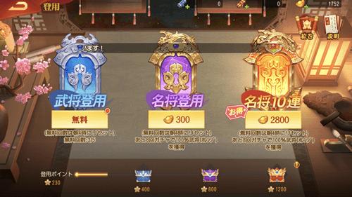 三国志名将伝