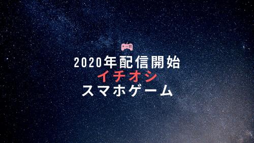 2020年スマホゲーム