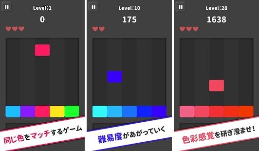 DropColors - 色彩感覚ゲーム