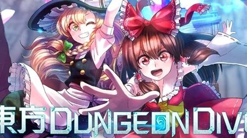 東方DungeonDive