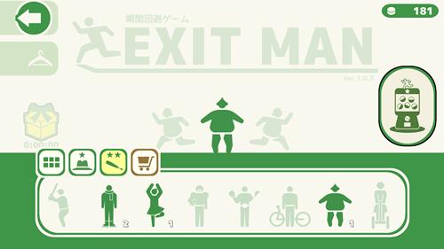 ExitMan