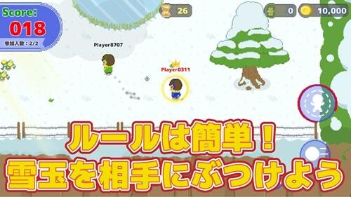 オンライン雪合戦DX