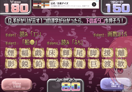 漢字テレビぷらす