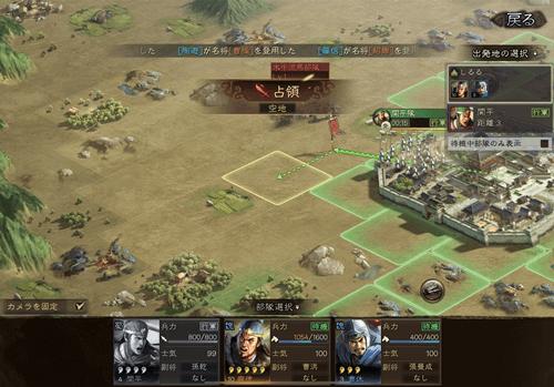 三国志真戦
