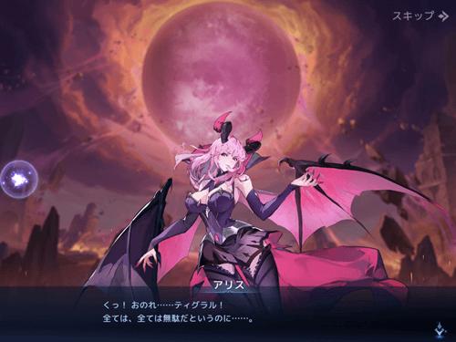 アカシッククロニクル~黎明の黙示録
