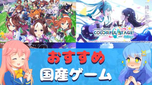 国産ゲームアプリのおすすめ厳選!安心と信頼の日本運営スマホゲーム