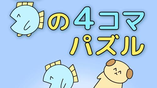 魚の4コマパズル