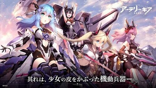 アーテリーギア-機動戦姫-